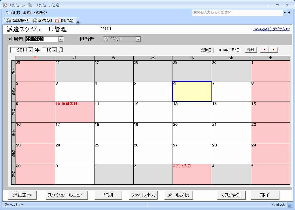 人材派遣、介護ヘルパーなどの ... : カレンダー 無料 : カレンダー
